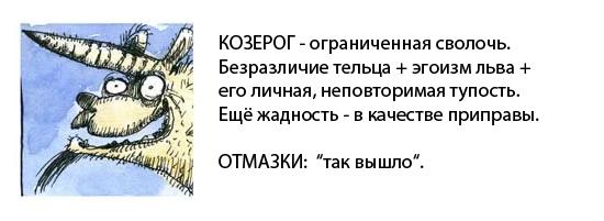 Сволочной гороскоп для Козерогов