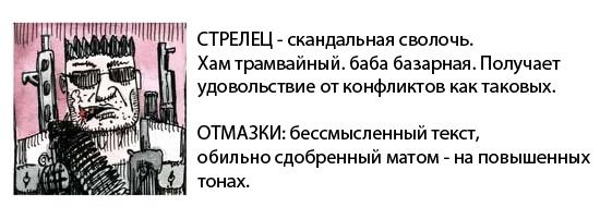 Сволочной гороскоп для Стрельцов