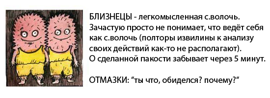 Сволочной гороскоп для Близнецов